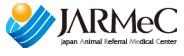 JARMeC 日本動物高度医療センター