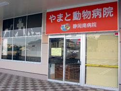 やまと動物病院 静岡南病院 外観