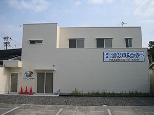 MRI検査センター外観